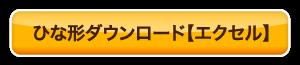 ひな形ダウンロード【エクセル】