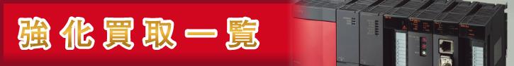 FA機器リユースのワイデンは全国の制御機器の買取・販売を行っております。愛知県内は出張費無料にて買取を行っています
